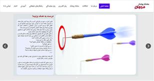 طراحی سایت MarjanSMS.ir