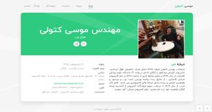 طراحی سایت Katouli.ir