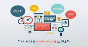 طراحی سایت اینترنتی چیست ؟