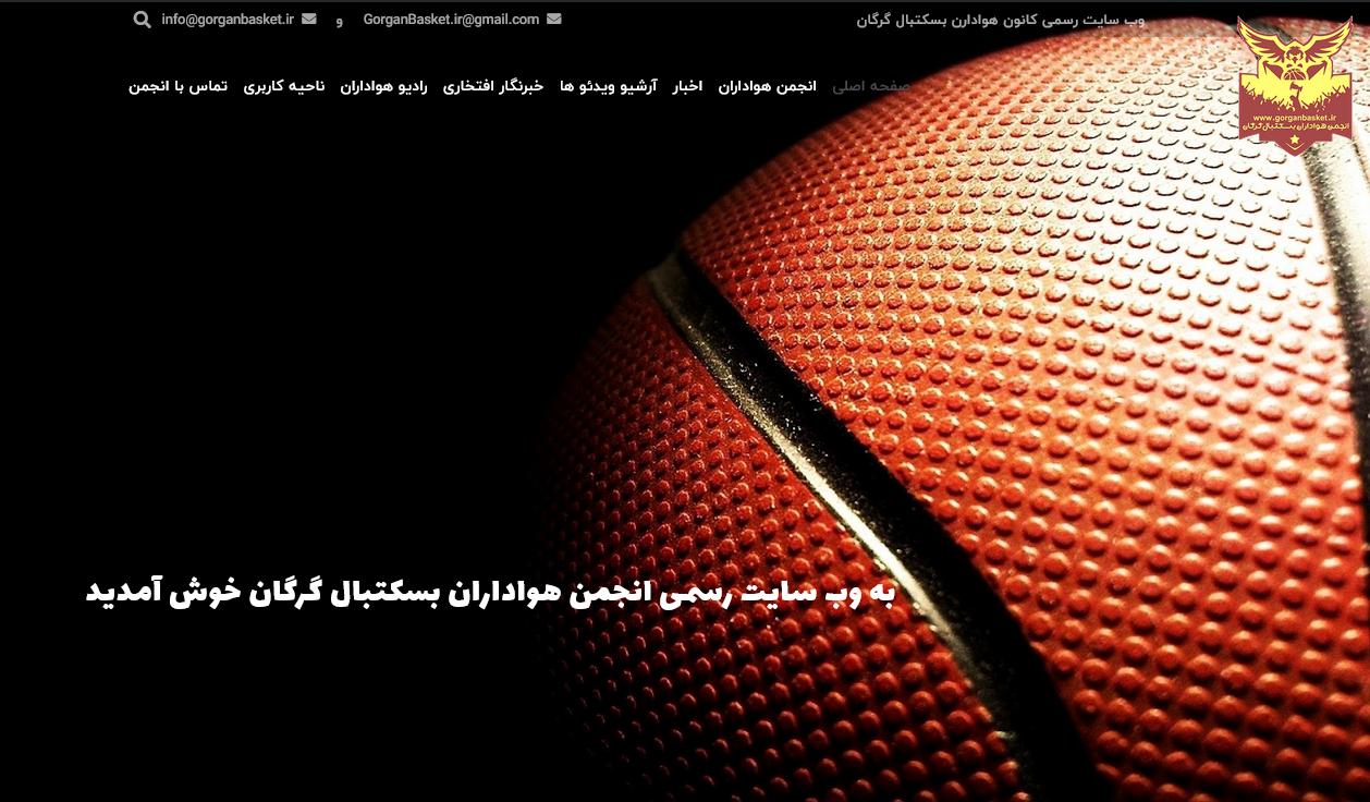 طراحی سایت GorganBasket.ir