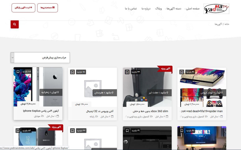 طراحی سایت YadmanStoke.com