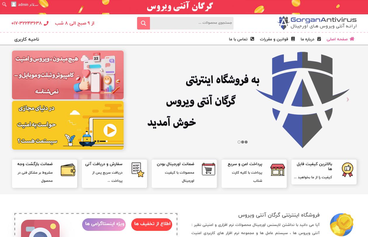 طراحی مجدد سایت GorganAntivirus.ir