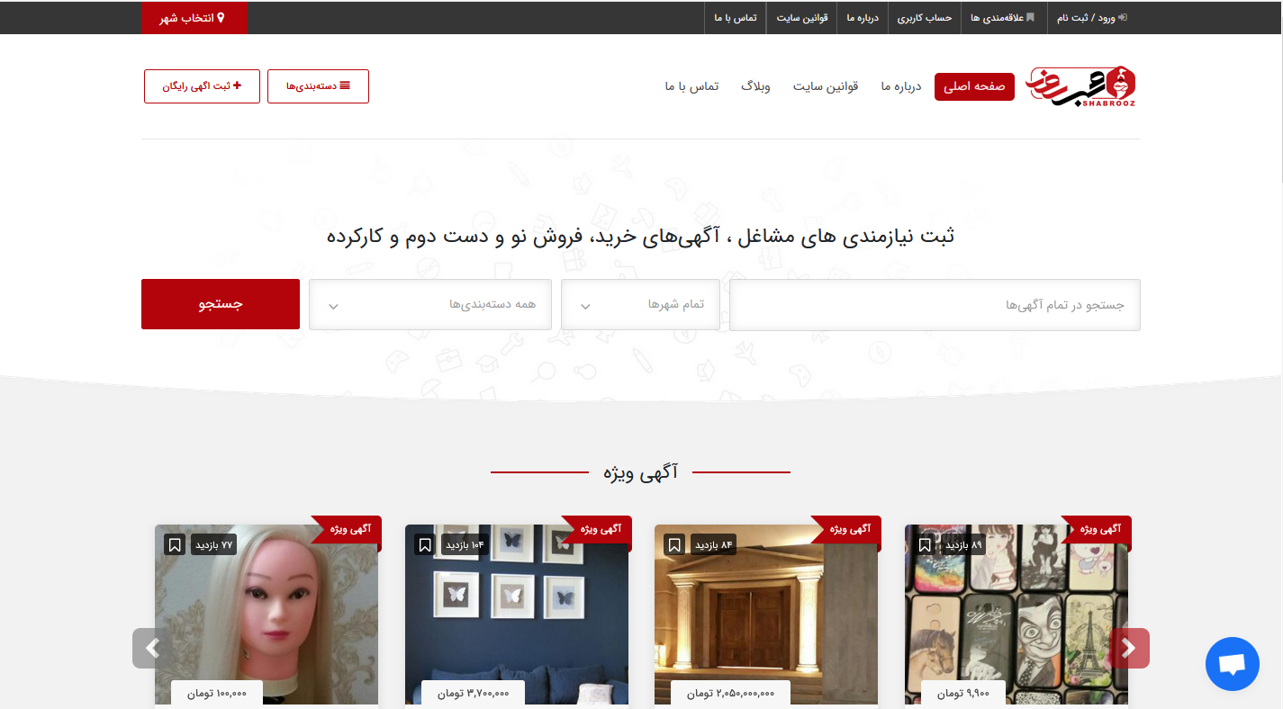 طراحی سایت ShabRouz.ir