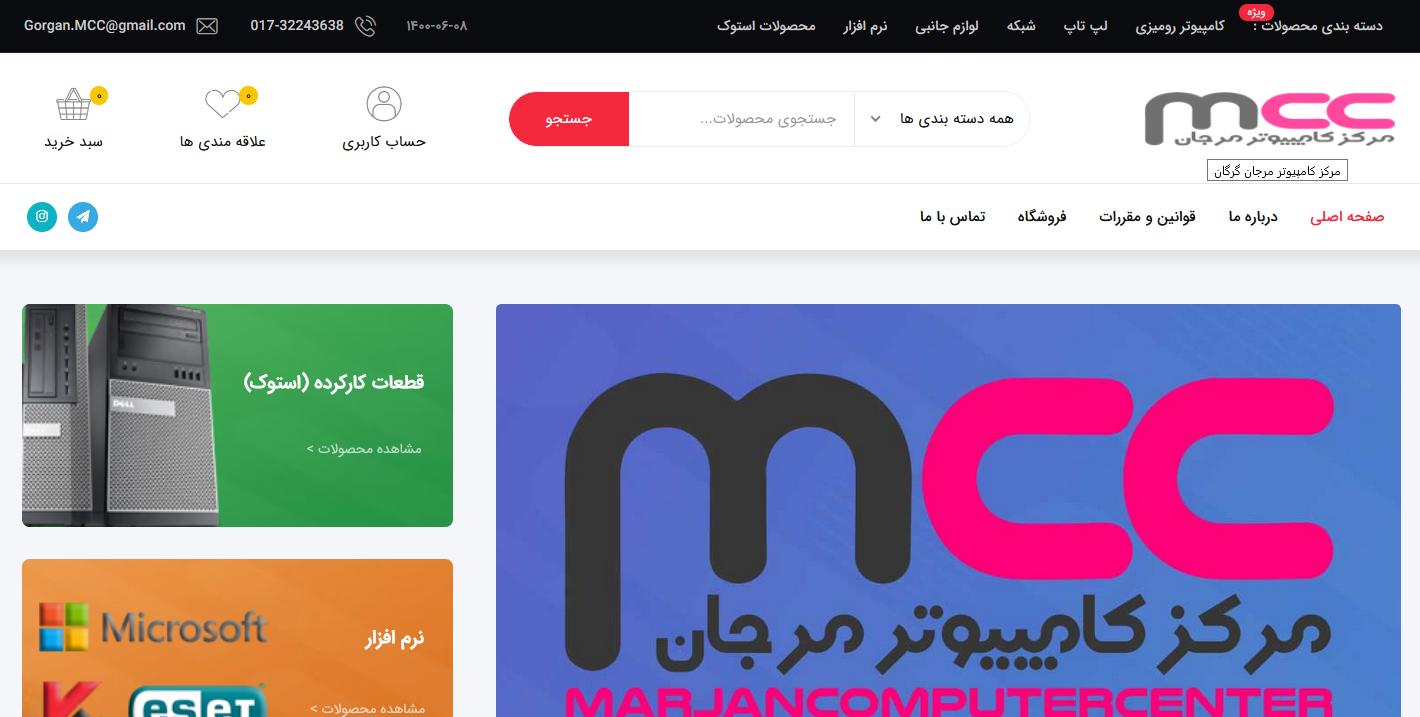 طراحی مجدد سایت MarjanComputer.com