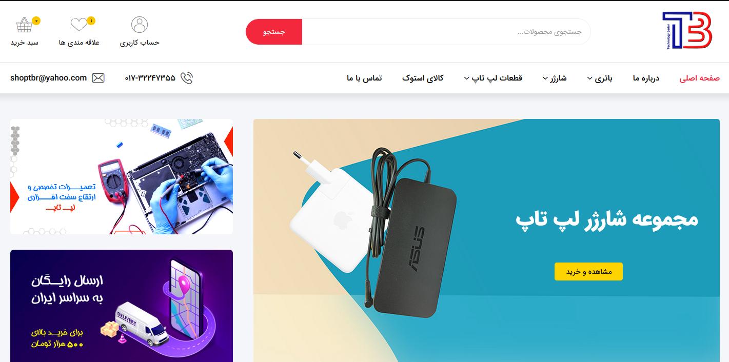طراحی سایت ShopTBR.ir